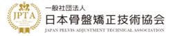 日本骨盤矯正技術協会