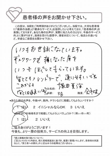 【首肩コリ・疲労】 座間市 30代 塚田夏海様 会社員