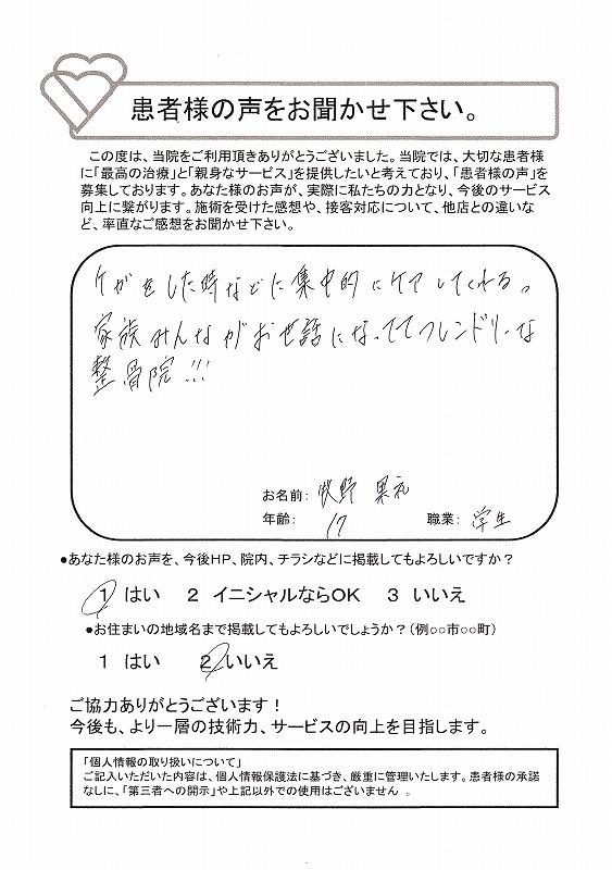 【スポーツによるケガ・コンディショニング調整】 牧野果礼さん 17歳 学生
